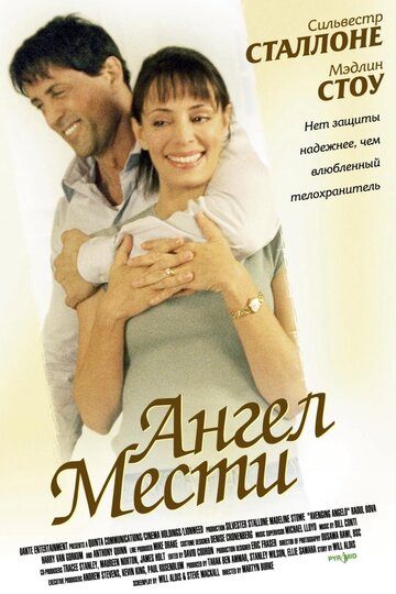 Ангел мести (2002)