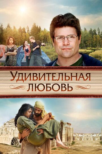 Удивительная любовь (2012) полный фильм онлайн