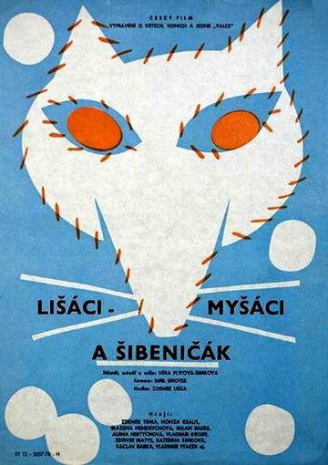 Рыжик и Мышонок под горой Шибеничак (1970)