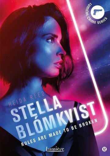 Стелла Блумквист