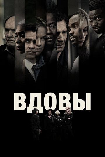 Вдовы (2007)