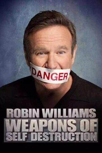 Робин Уильямс: Оружие самоуничтожения