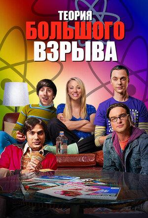 Теория большого взрыва / The Big Bang Theory (сериал 2007 – 2019)