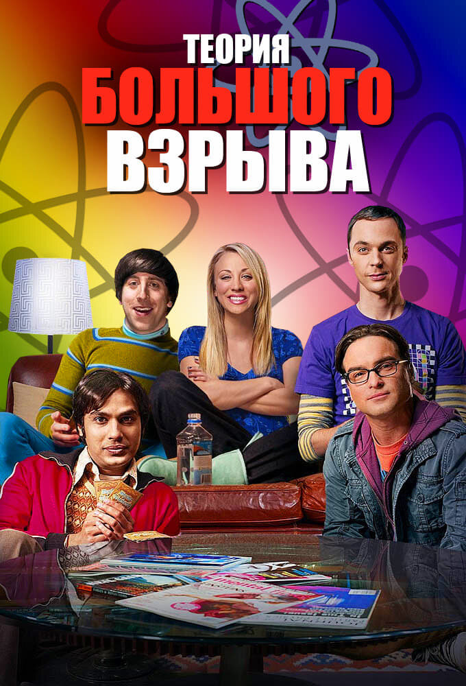 ������ ������ �������� ������ / The Big Bang Theory 7 ����� ������
