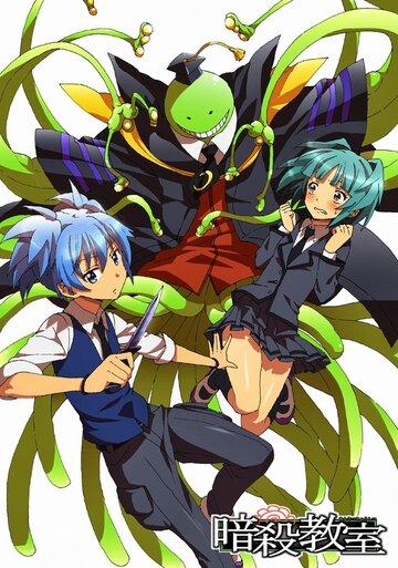 Класс убийц OVA (2013)