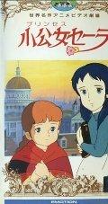 Маленькая принцесса Сара (1985)