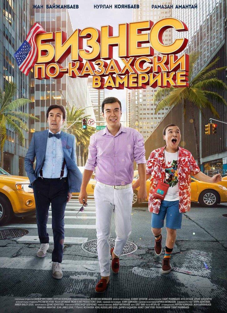 Фильмы Бизнес по-казахски в Америке