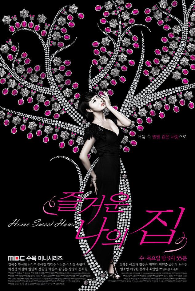731209 - Родной дом ✦ 2010 ✦ Корея Южная