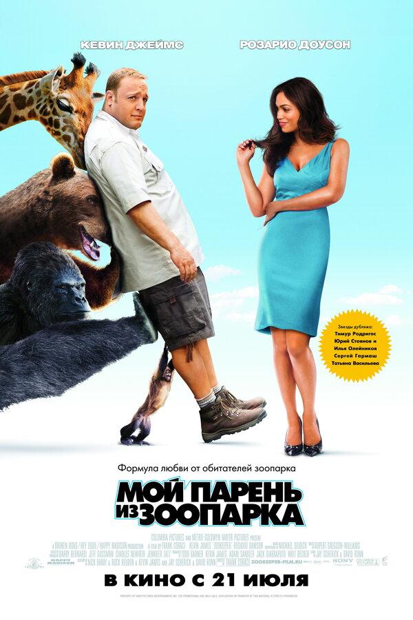 Отзывы к фильму – Мой парень из зоопарка (2011)