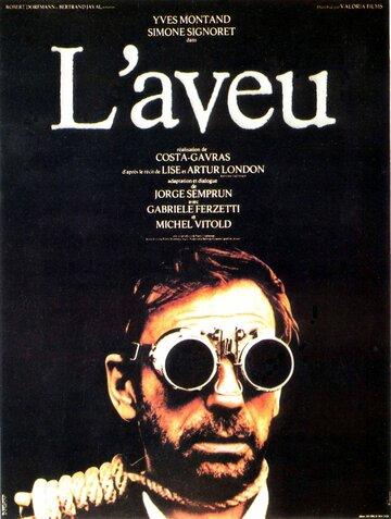 Признание (1970)