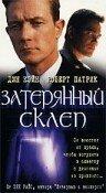 Затерянный склеп (1998)