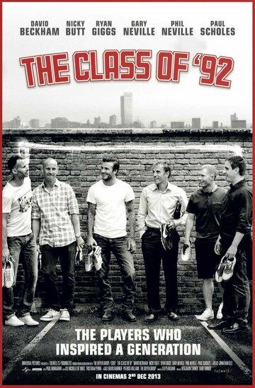 Класс 92
