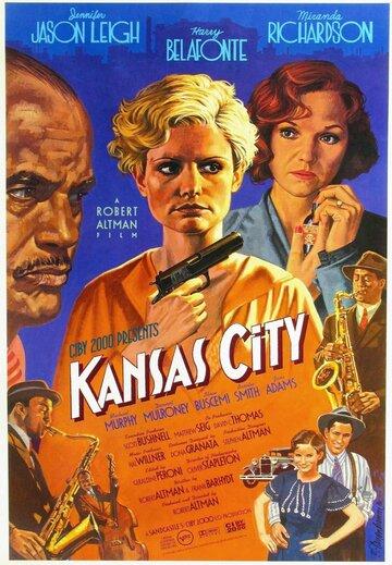 Постер к фильму Канзас-Сити (1995)