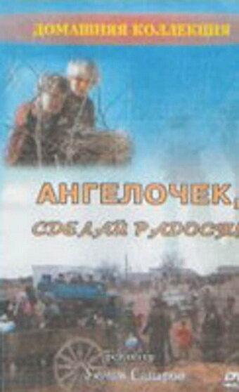 Ангелочек, сделай радость (1993)