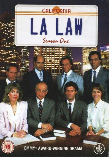 Закон Лос-Анджелеса (1986)