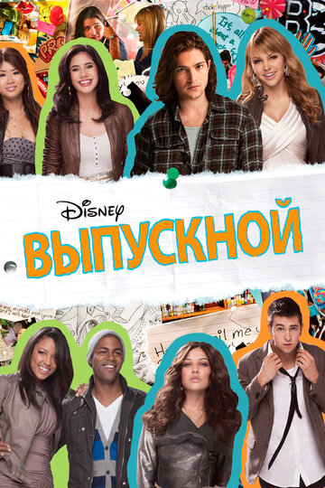 Выпускной (2011)