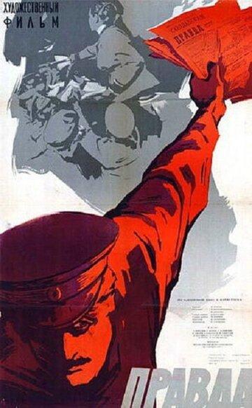 Правда (1957) полный фильм
