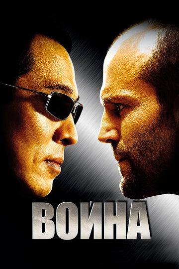 Война (2007) полный фильм онлайн