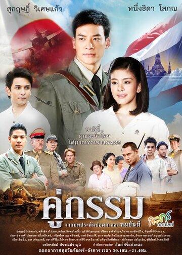 Закат над Чаопрайя (2019)