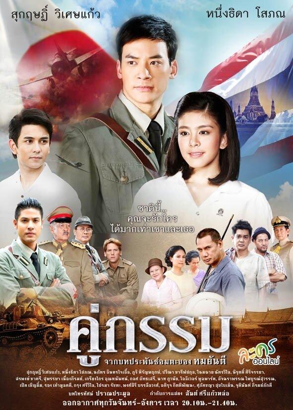 1252411 - Закат над Чаопрайя ✦ 2013 ✦ Таиланд