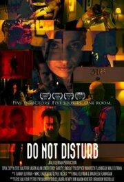 Не беспокоить (2010)