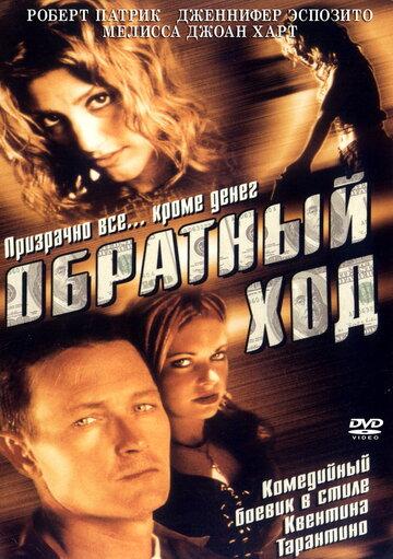 Обратный ход (2001)