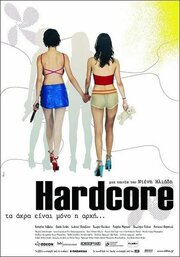 Смотреть онлайн Хардкор