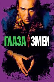 Глаза змеи (1998)