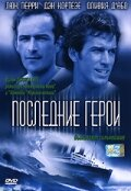 Последние герои (2001)