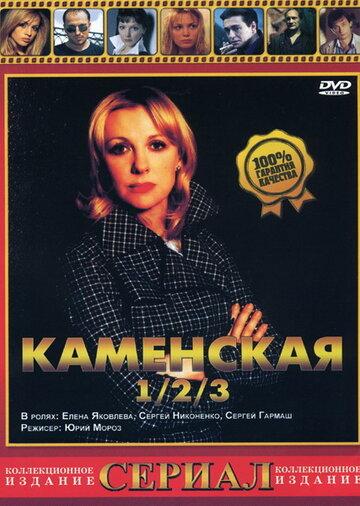 Каменская 3 (2003)