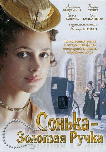 Сонька Золотая Ручка (2007)