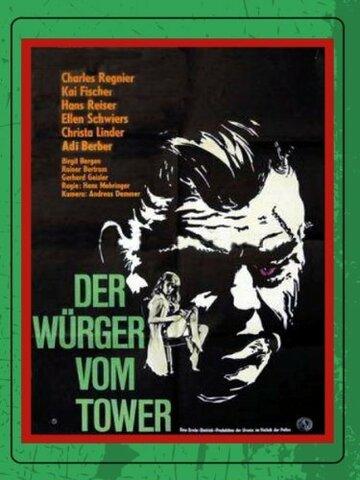 Душитель из башни (1966)