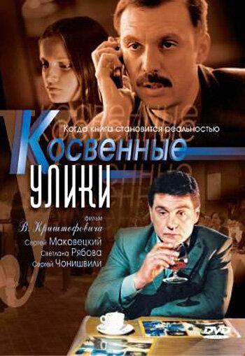 Косвенные улики (сериал, 1 сезон) (2005) — отзывы и рейтинг фильма