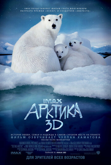 Арктика 3D (To the Arctic 3D)