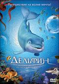 Дельфин: История мечтателя смотреть фильм онлай в хорошем качестве
