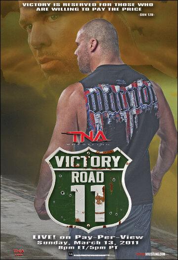 Дорога к победе