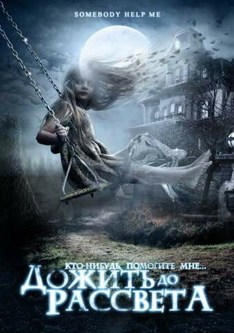 Дожить до рассвета (2007)