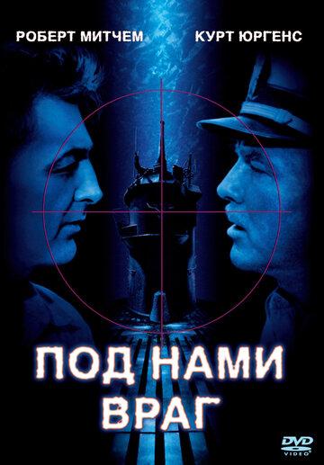 Фильм Под нами враг
