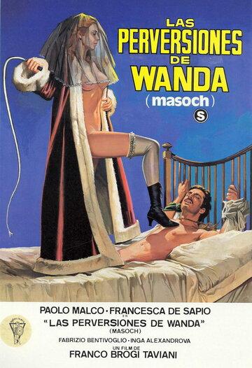 Мазох (1980)