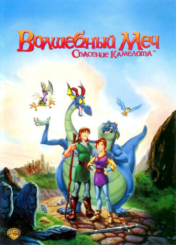 ��������� ���: �������� �������� (Quest for Camelot)