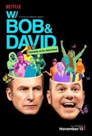 Смотреть онлайн С Бобом и Дэвидом