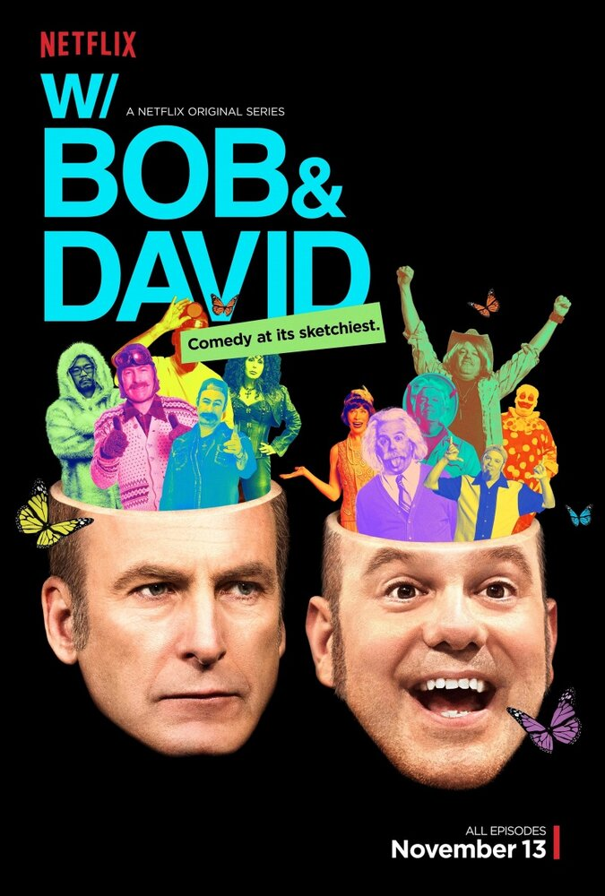С Бобом и Дэвидом 1 сезон