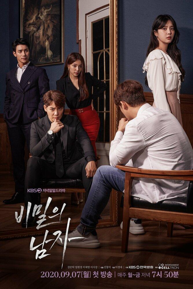 1395799 - Загадочный мужчина ✦ 2020 ✦ Корея Южная