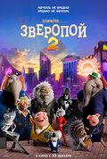 Зверопой 2 (Sing 2)