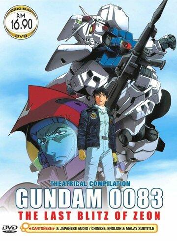 Мобильный воин Гандам 0083: Последний блиц Зеона