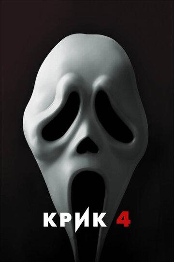 Крик 4 (2011) - смотреть онлайн