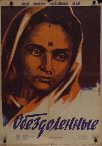 Обездоленные (1950)