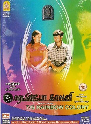 Радужная колония 7G (2004)