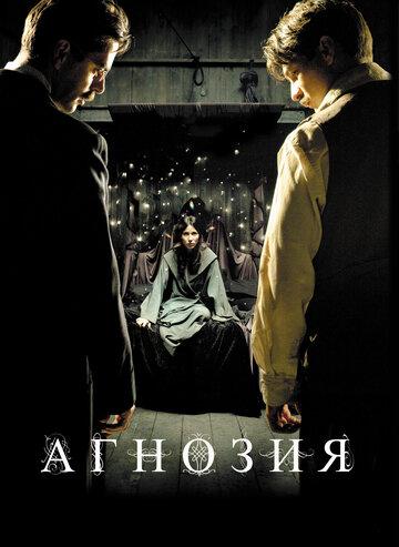Агнозия (2010)