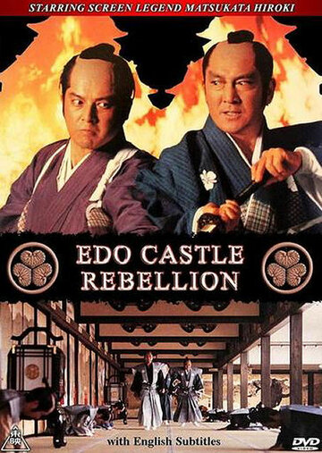 Скачать дораму Бунт в замке Эдо Edo-jo tairan